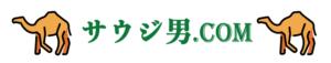 サウジ男.com